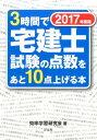 3時間で宅建士試験の点数をあと10点上げる本(2017年度版) [ 効率学習研究会 ]