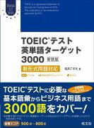 TOEICテスト英単語ターゲット3000 新装版 新形式問題対応