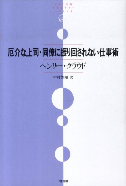 厄介な上司・同僚に振り回されない仕事術 (NTT...の商品画像