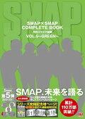 【予約】SMAP×SMAP COMPLETE BOOK 月刊スマスマ新聞 VOL.5 ~GREEN~