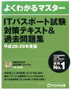 ITパスポート試験対策テキスト&過去問題集(平成28-29年度版) (よくわかるマスター) [ 富士