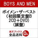 ボイメン・ザ・ベスト(初回限定盤B 2CD+DVD) (誠盤...