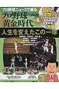 プロ野球ニュースで綴るプロ野球黄金時代(vol.6) フジテレビの名物番組のお宝映像満載!! 人生を