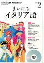 NHKラジオまいにちイタリア語(2月号) ()
