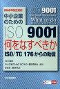 中小企業のためのISO 9001(2008年改正対応) 何をなすべきかーISO/TC 176からの助言 [ 国際標準化機構 ]