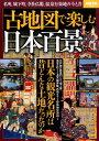 古地図で楽しむ日本百景 名所、城下町、寺社仏閣、温泉行楽地の今と昔 (別冊宝島)