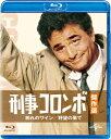 刑事コロンボ傑作選 別れのワイン/野望の果て【Blu-ray】 [ ピーター・フォーク ]