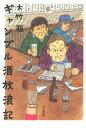 ギャンブル酒放浪記 [ 大竹聡 ]