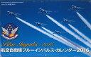 航空自衛隊ブルーインパルスカレンダー(2016)