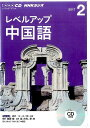 NHKラジオレベルアップ中国語(2月号)