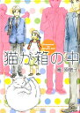 猫が箱の中 (ミリオンコミックス CRAFTシリーズ) [ 雁須磨子 ]