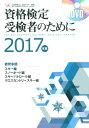 資格検定受検者のために(2017年度) [ 全日本スキー連盟 ]