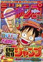 復刻版 週刊少年ジャンプ パック 2 (集英社ムック) [ 集英社 ]