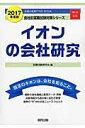 イオンの会社研究(2017年度版) [ 就職活動研究会(協同出版) ]