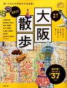 歩く地図 大阪散歩 2017 [ 成美堂出版編集部 ]