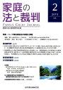 家庭の法と裁判(第2号(2015 JUL)) 特集:ハーグ条約実施法の実務と課題 [ 家庭の法と裁判研究会 ]