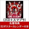 【先着特典】E.G. CRAZY (2CD+スマプラ) (B2ポスターカレンダー付き)