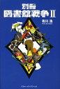 別冊図書館戦争(2) [ 有川浩 ]