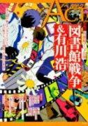 カドカワキャラクターズ ノベルアクト2 カドカワキャラクターズ 特集:「図書館戦争」&有川浩