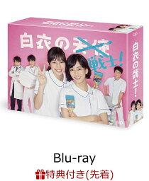 【先着特典】白衣の戦士! Blu-ray BOX【Blu-ray】(オリジナルピルケース) [ <strong>中条あやみ</strong> ]
