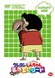TVアニメ20周年記念 クレヨンしんちゃん みんなで選ぶ名作エピソード ひと味ちがう必見編 [ 矢島晶子 ]