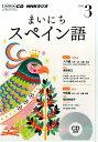 NHKラジオまいにちスペイン語(3月号)