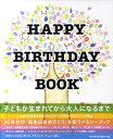 RoomClip商品情報 - HAPPY BIRTHDAY BOOK