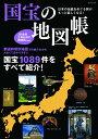 国宝の地図帳 日本の伝統をめぐる旅がもっと楽しくなる! (タツミムック)