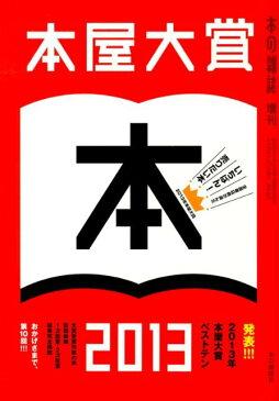 本屋大賞(2013) 全国書店員が選んだいちばん!売りたい本 [ 本の雑誌編集部 ]