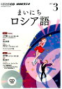 NHKラジオまいにちロシア語(3月号)