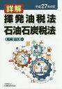 詳解揮発油税法・石油石炭税法平成27年改訂 [ 見崎治久 ]