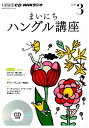 NHKラジオまいにちハングル講座(3月号)