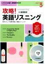 NHKラジオ攻略!英語リスニング(3月号)