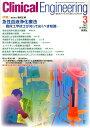 クリニカルエンジニアリング(24-3) 臨床工学ジャーナル 特集:急性血液浄化療法