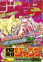 復刻版 週刊少年ジャンプ パック 3 (集英社ムック) [ 集英社 ]