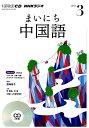 NHKラジオまいにち中国語(3月号)