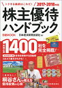 株主優待ハンドブック 2017-2018年版 (日経ムック) 日本経済新聞出版社