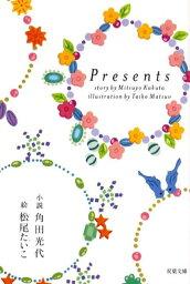 Presents (双葉文庫) [ 角田光代 ]