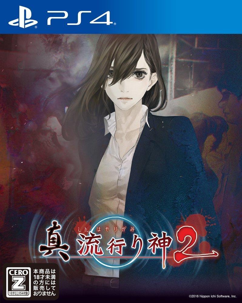 真 流行り神2 PS4版