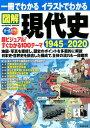 一冊でわかるイラストでわかる図解現代史1945-2020 [ 成美堂出版編集部 ]