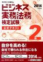 ビジネス実務法務検定試験2級公式テキスト(2014年度版) [ 東京商工会議所 ]