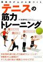 テニスの筋力トレーニング 競技力が上がる体づくり [ 浜浦幸広 ]