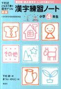 【定番】<br />漢字練習ノート小学4年生  新版