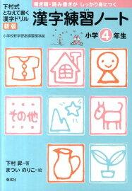 漢字練習ノート(小学4年生 ... : 小学4年生 漢字 : 漢字