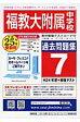 福岡教育大学附属中学校(福岡・小倉・久留米)過去問題集7(H(平成25年度用)