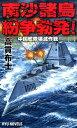 南沙諸島紛争勃発! 中国艦隊壊滅作戦 (タツの本*Ryu novels) [ 高貫布士 ] - 楽天ブックス