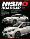 ニスモロードカーコンプリートブック(2017) (Cartop mook)