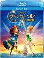 ティンカー・ベルとネバーランドの海賊船 ブルーレイ+DVDセット【Blu-ray】