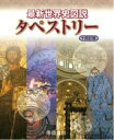 最新世界史図説タペストリー14訂版 [ 帝国書院 ]