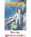 ������������ŵ�оݡۤ��ޤ���塪 ��1�� ��Blu-ray��